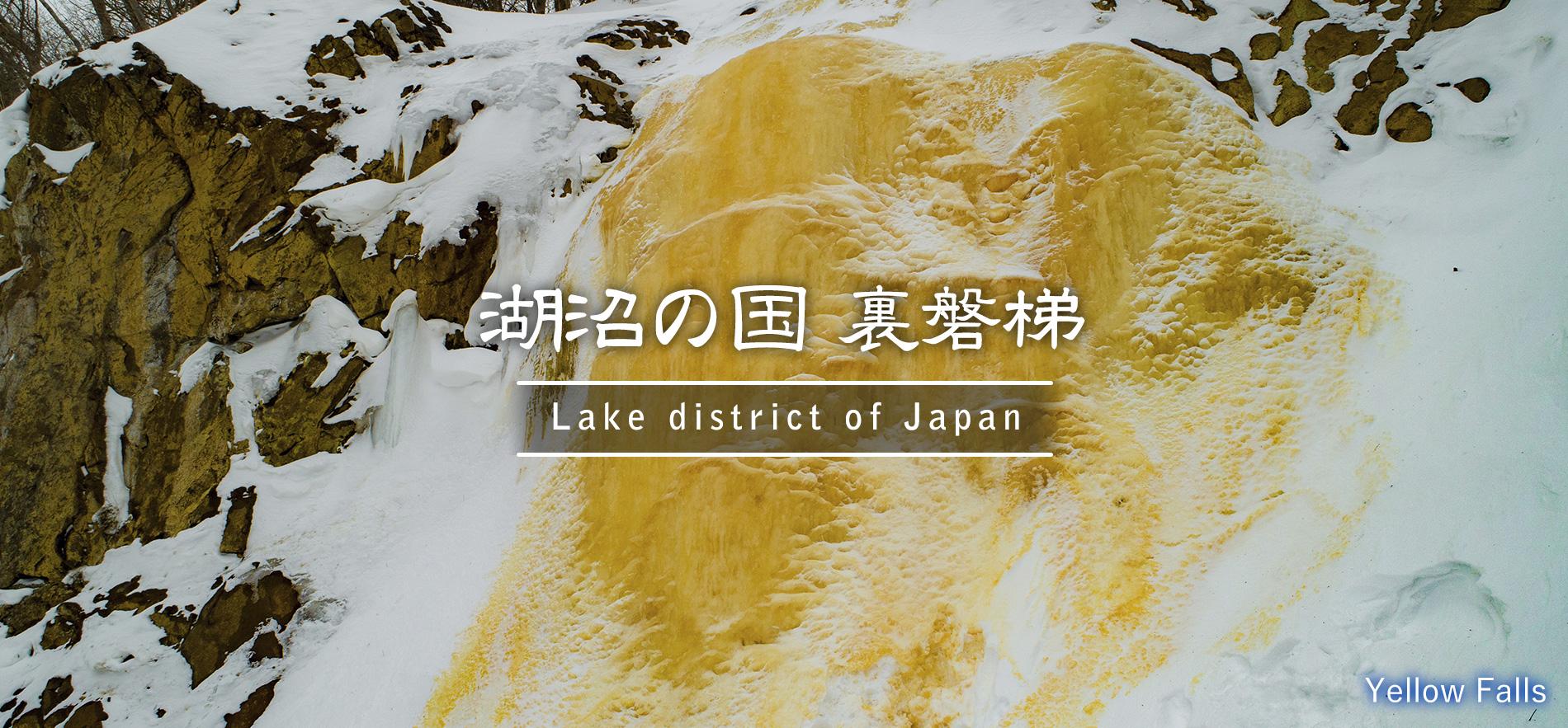Yellow Falls
