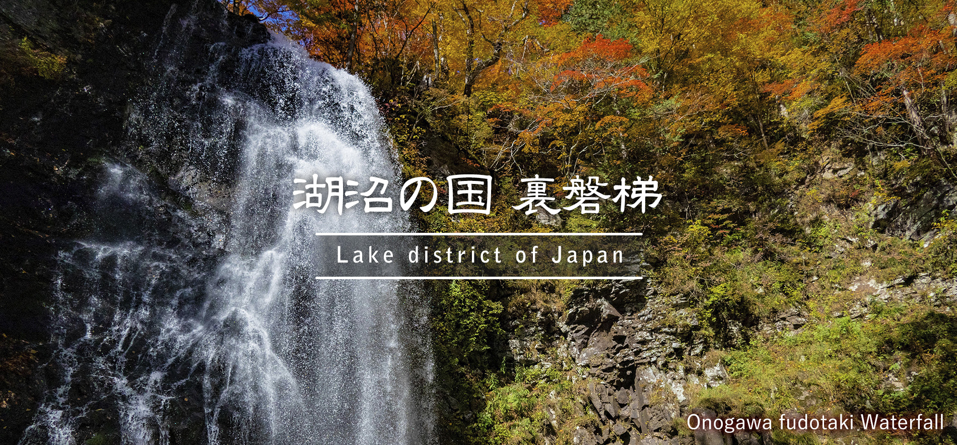 Onogawa Fudotaki Waterfall