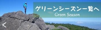 グリーンシーズン一覧へ