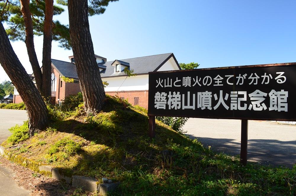 磐梯山噴火記念館2