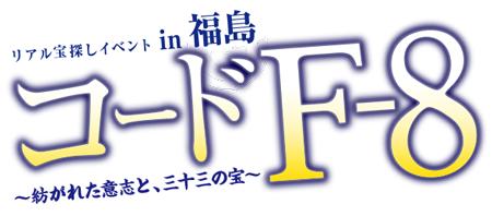 【コードF-8】発見報告所の変更期間