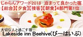 Beehive(ビーハイブ)のリンクバナー