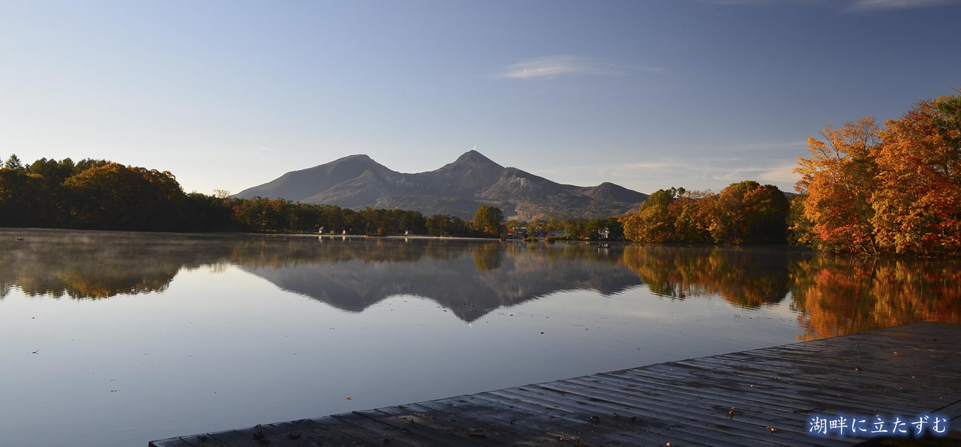 湖畔に立たずむ