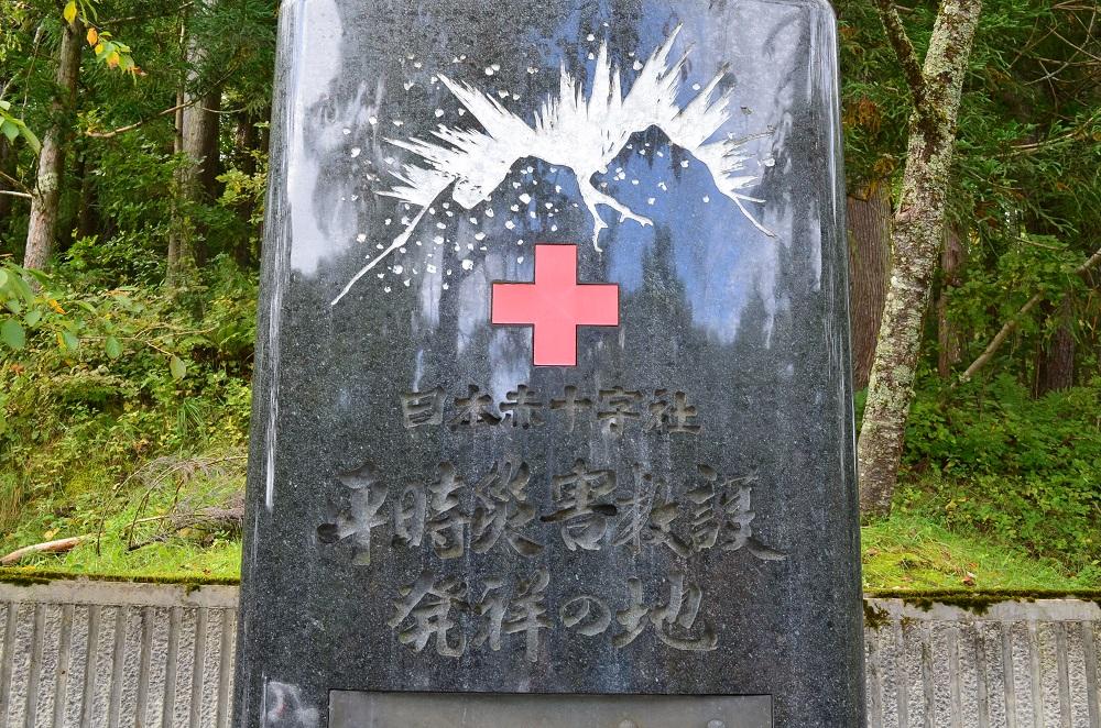 日本赤十字社災害活動の碑2