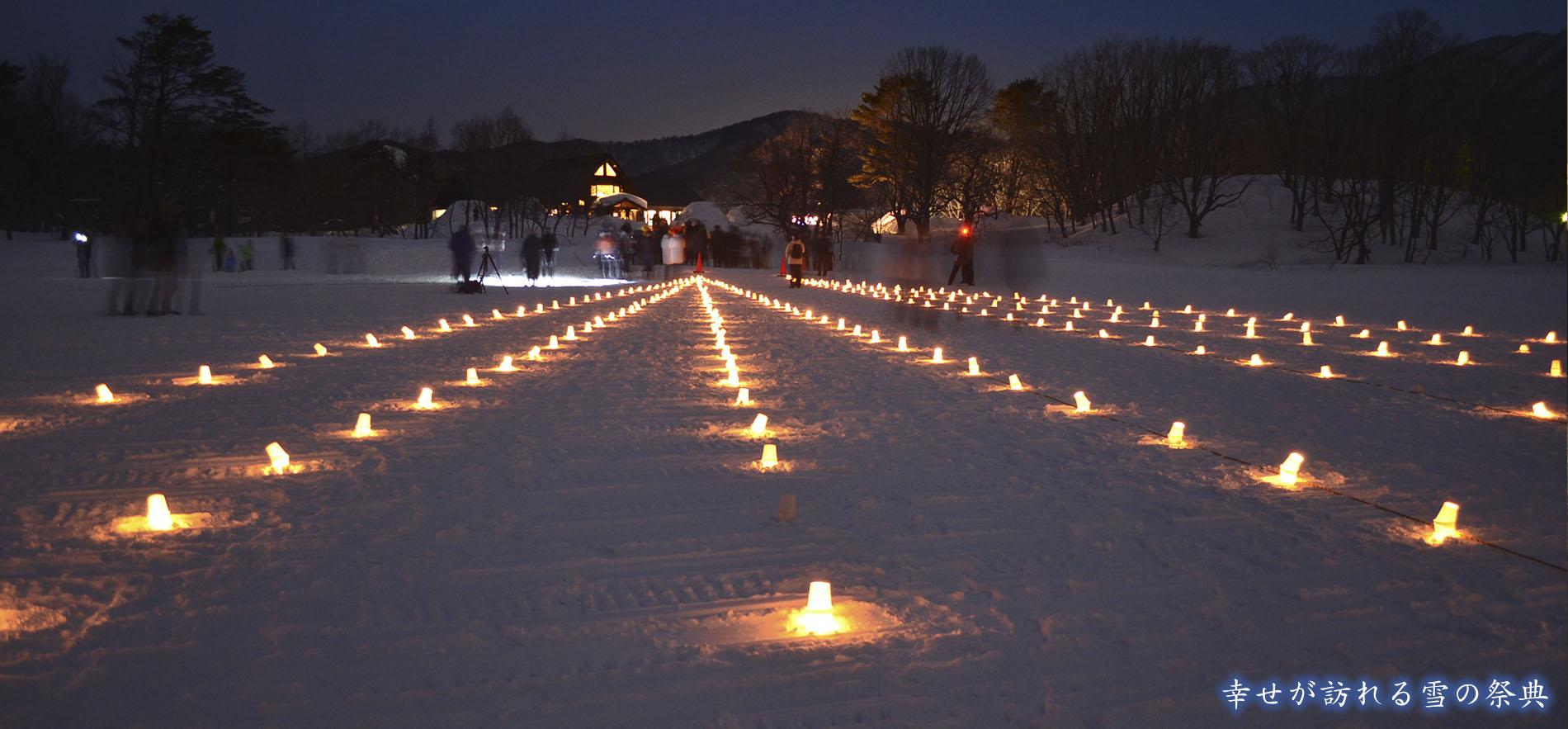 幸せが訪れる雪の祭典