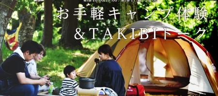 夏だ、キャンプだ、TAKIBIトーク!!