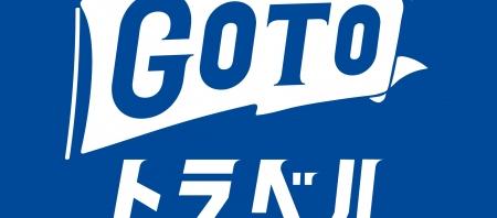 【お知らせ】GOTOトラベル地域共通クーポン 利用可能施設一覧