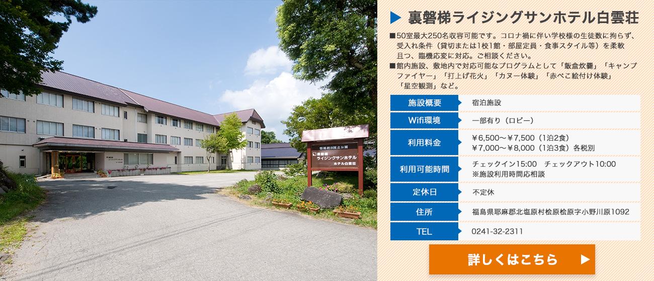 裏磐梯ライジングサンホテル白雲荘