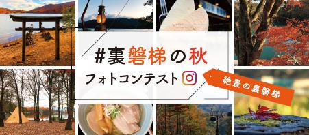 #裏磐梯の秋フォトコンテスト開催!
